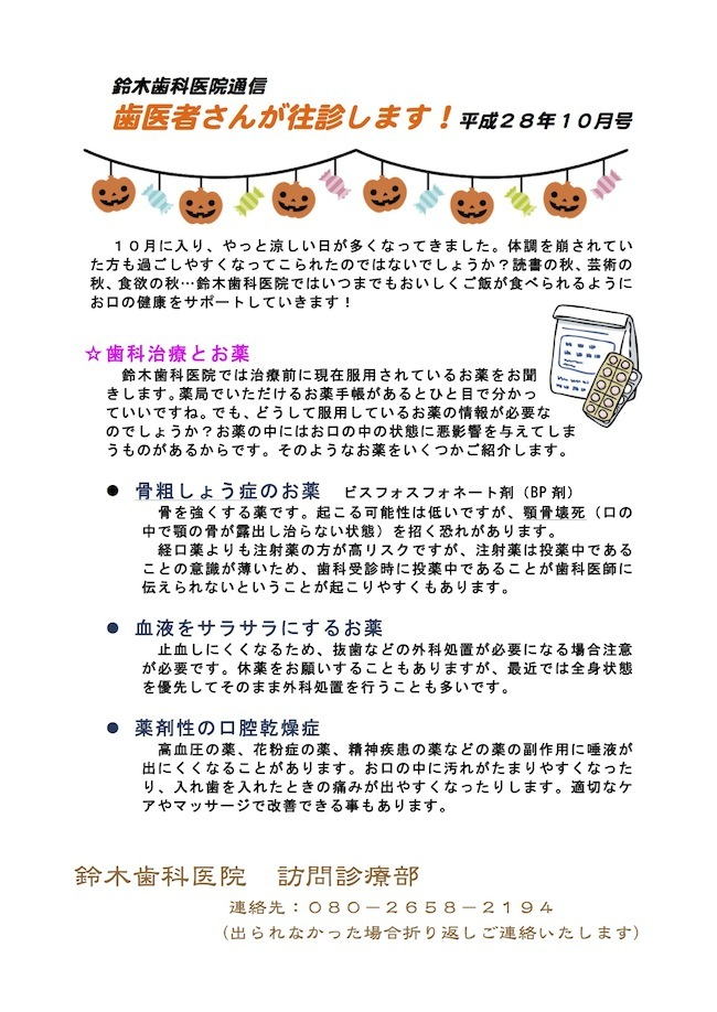 ニュースペーパー10月号.jpg